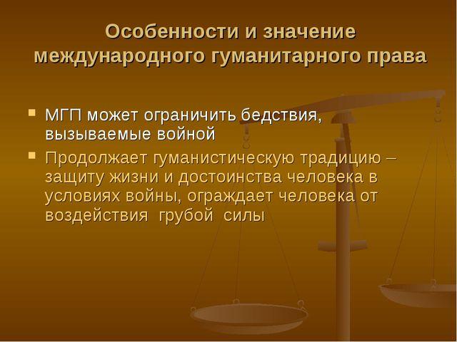Особенности и значение международного гуманитарного права МГП может ограничит...