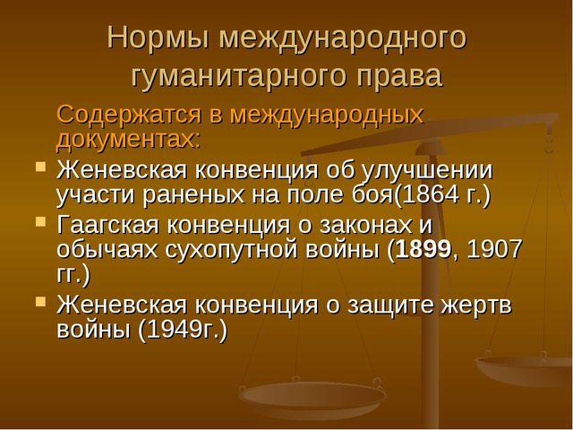 Нормы международного гуманитарного права Содержатся в международных документ...