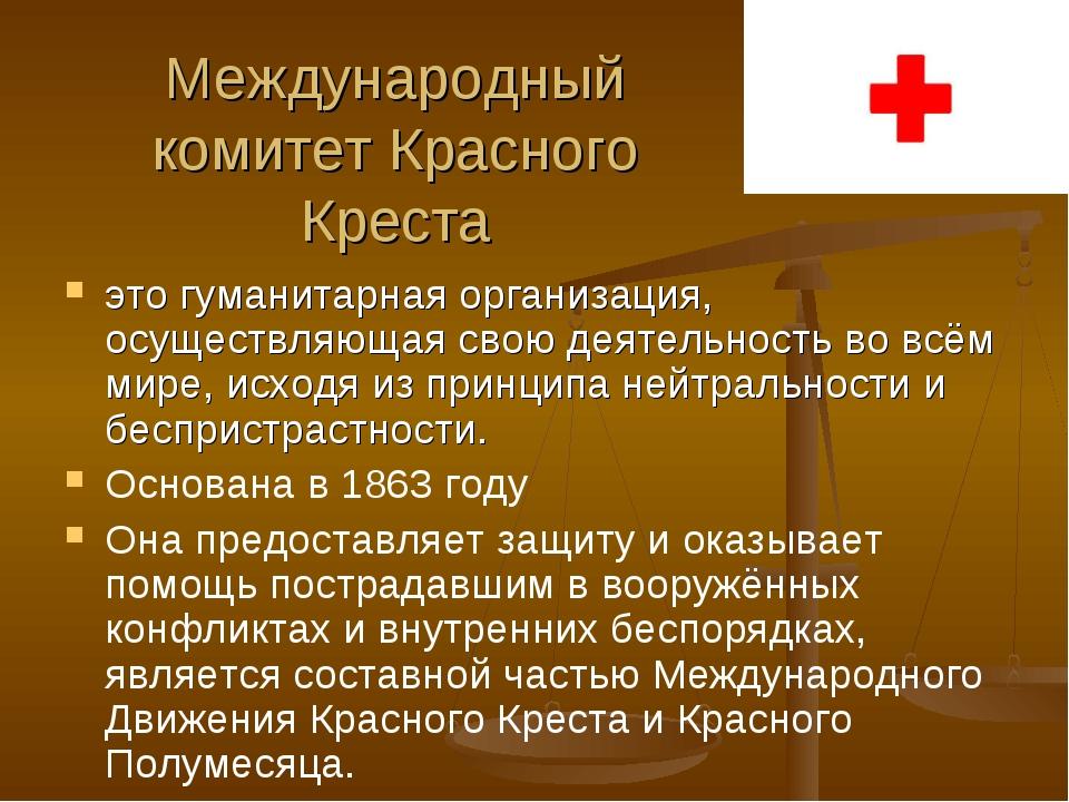 Международный комитет Красного Креста это гуманитарная организация, осуществл...