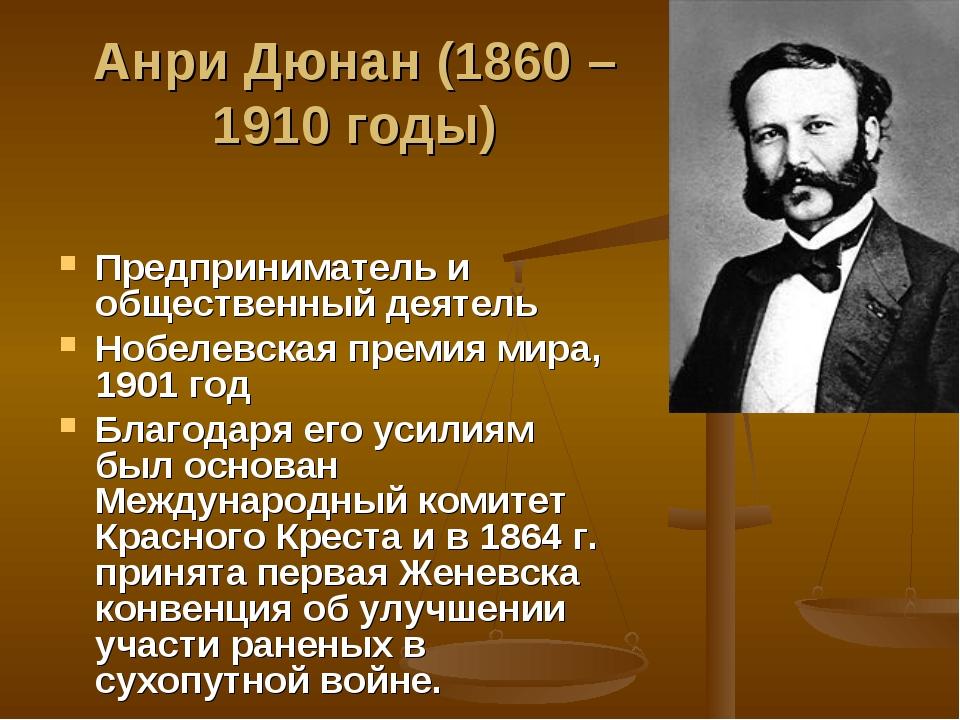 Анри Дюнан (1860 – 1910 годы) Предприниматель и общественный деятель Нобелевс...