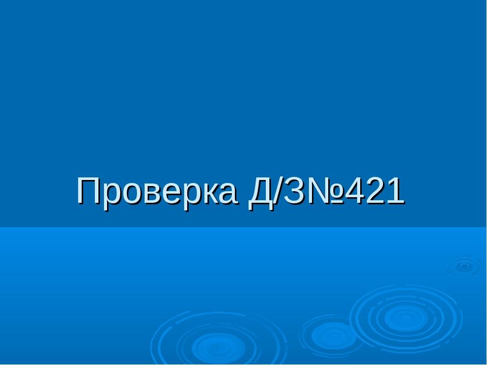 Проверка Д/З№421