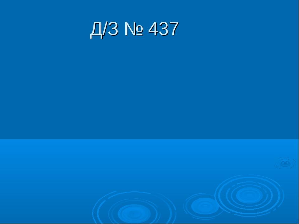 Д/З № 437