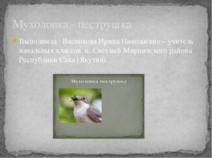 Выполнила : Васинкова Ирина Николаевна – учитель начальных классов. п. Светлы