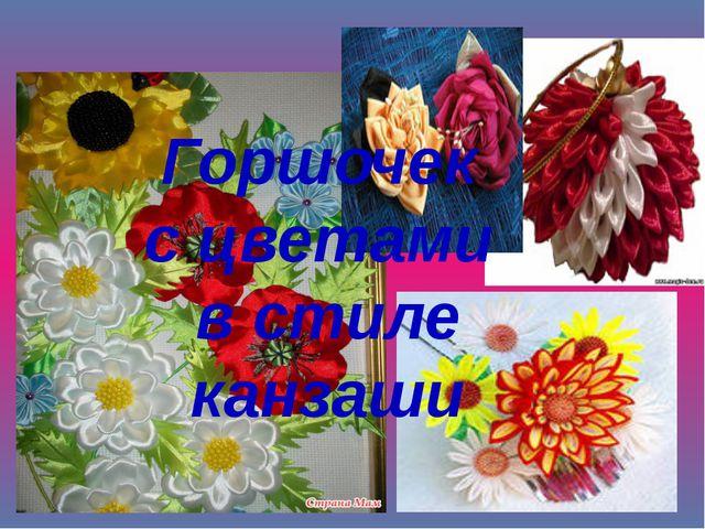 Горшочек с цветами в стиле канзаши
