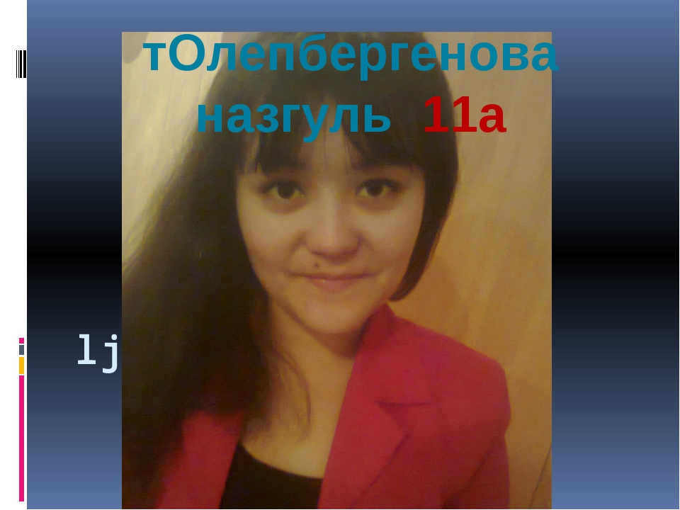 ljo тОлепбергенова назгуль 11а