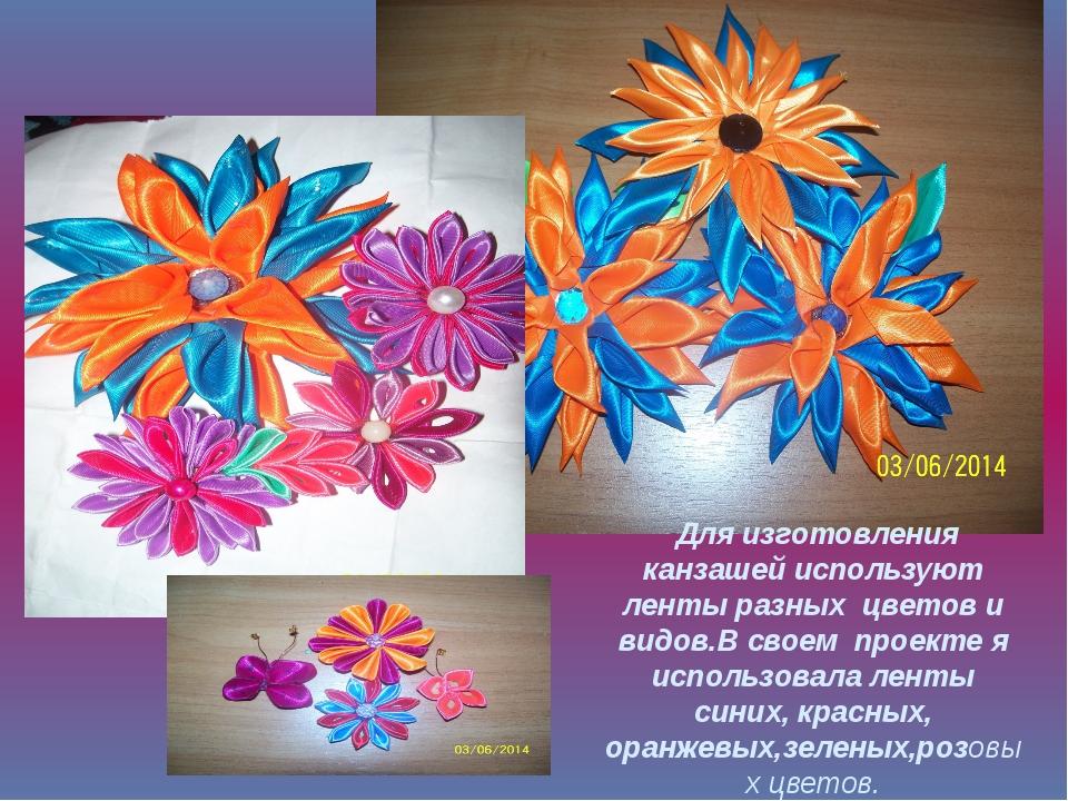 Для изготовления канзашей используют ленты разных цветов и видов.В своем про...
