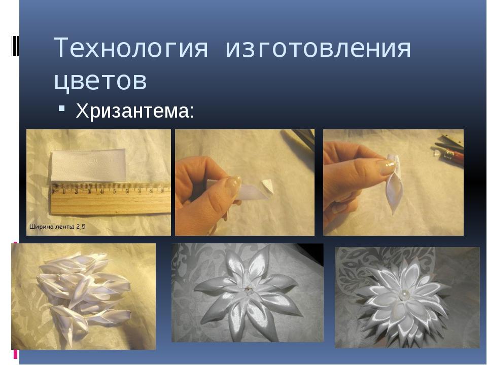 Технология изготовления цветов Хризантема: