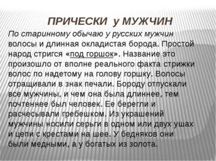 ПРИЧЕСКИ у МУЖЧИН По старинному обычаю у русских мужчин волосы и длинная окла