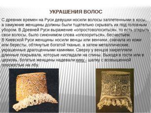 УКРАШЕНИЯ ВОЛОС С древних времен на Руси девушки носили волосы заплетенными в