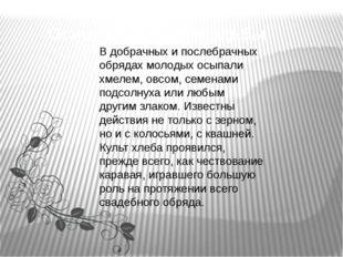 Основа Русской свадьбы В добрачных и послебрачных обрядах молодых осыпали хм