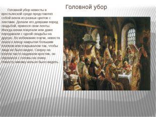 Головной убор Головной убор невесты в крестьянской среде представлял собой в
