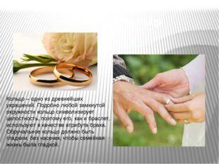Свадебные кольца Кольцо – одно из древнейших украшений. Подобно любой замкнут