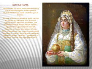 БОГАТЫЙ НАРЯД Издревле на Руси для изготовления одежд использовали бархат - ш
