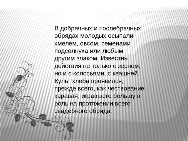 Основа Русской свадьбы В добрачных и послебрачных обрядах молодых осыпали хм...