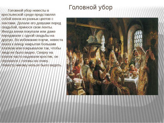 Головной убор Головной убор невесты в крестьянской среде представлял собой в...