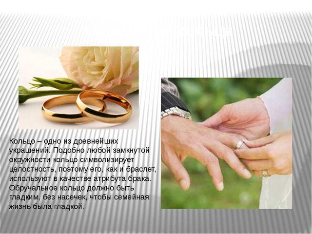 Свадебные кольца Кольцо – одно из древнейших украшений. Подобно любой замкнут...