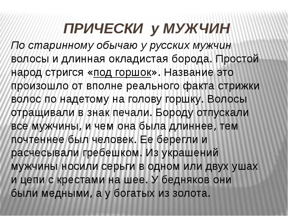 ПРИЧЕСКИ у МУЖЧИН По старинному обычаю у русских мужчин волосы и длинная окла...