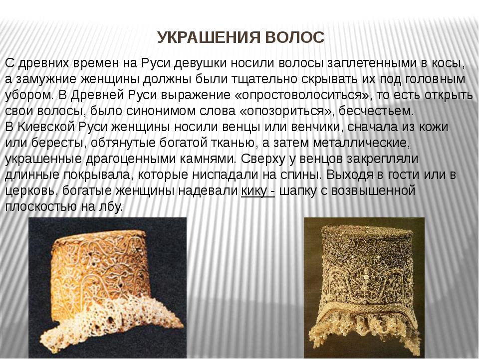 УКРАШЕНИЯ ВОЛОС С древних времен на Руси девушки носили волосы заплетенными в...