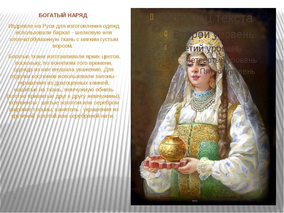 БОГАТЫЙ НАРЯД Издревле на Руси для изготовления одежд использовали бархат - ш...