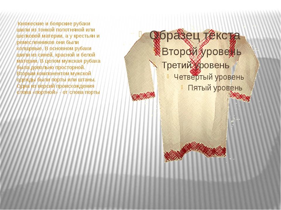 Княжеские и боярские рубахи шили из тонкой полотняной или шелковой материи,...