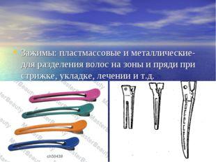 Зажимы: пластмассовые и металлические- для разделения волос на зоны и пряди п