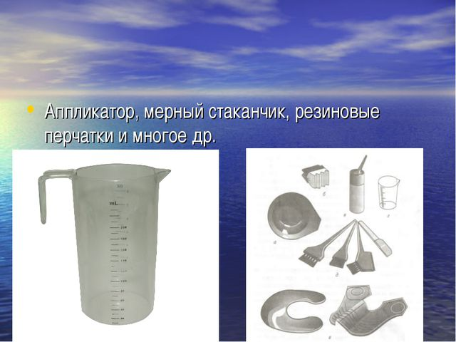 Аппликатор, мерный стаканчик, резиновые перчатки и многое др.