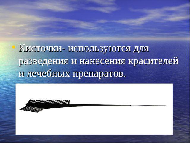 Кисточки- используются для разведения и нанесения красителей и лечебных препа...