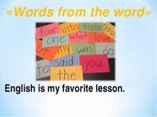 «Words from the word» English is my favorite lesson.