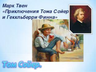 Марк Твен «Приключения Тома Сойера и Геккльберри Финна»