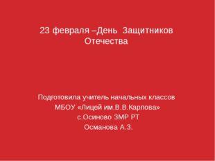23 февраля –День Защитников Отечества Подготовила учитель начальных классов М