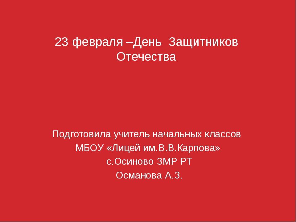 23 февраля –День Защитников Отечества Подготовила учитель начальных классов М...