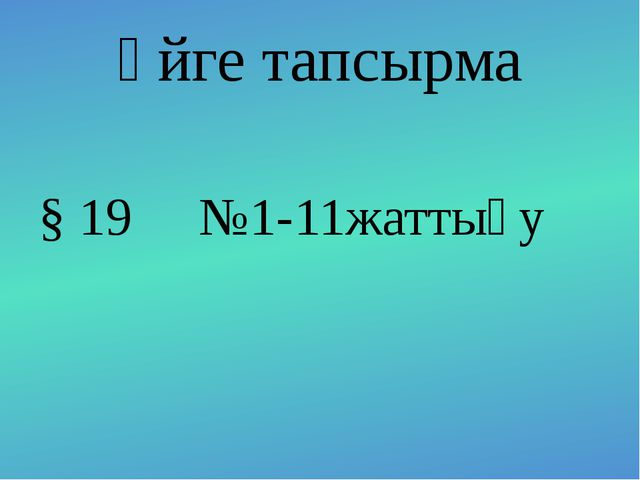Үйге тапсырма § 19 №1-11жаттығу