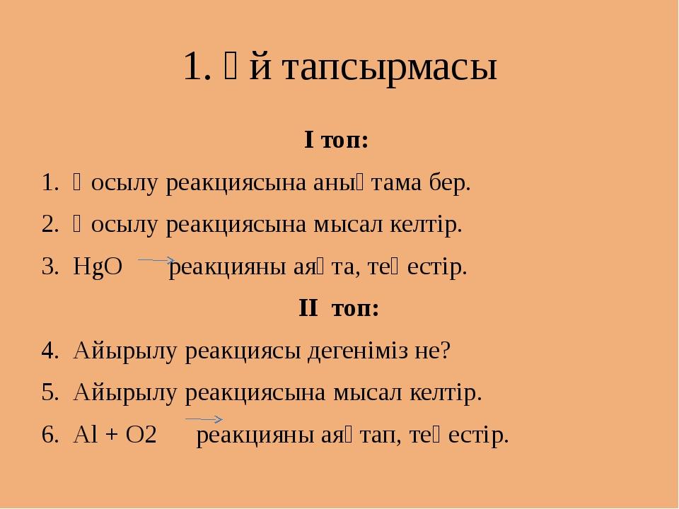1. Үй тапсырмасы І топ: Қосылу реакциясына анықтама бер. Қосылу реакциясына м...