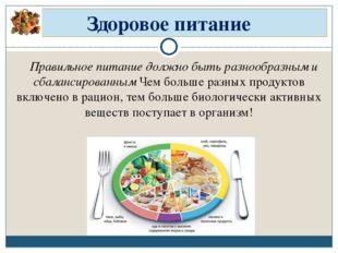 Правильное питание должно быть разнообразным и сбалансированным Чем больше р