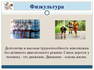 Физкультура Долголетие и высокая трудоспособность невозможны без активного дв