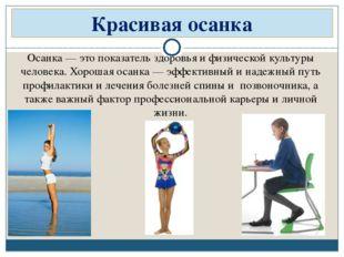 Красивая осанка Осанка — это показатель здоровья и физической культуры челове