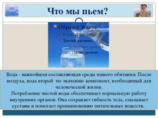 Что мы пьем? Вода - важнейшая составляющая среды нашего обитания. После возду