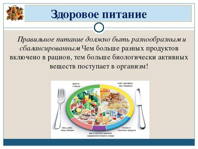 Правильное питание должно быть разнообразным и сбалансированным Чем больше р...