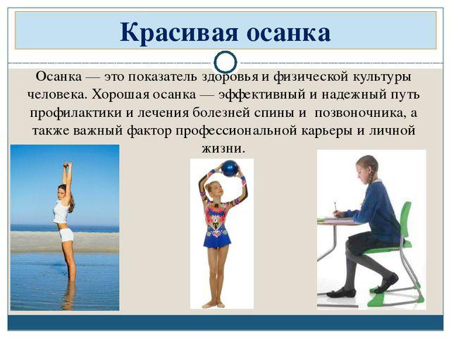 Красивая осанка Осанка — это показатель здоровья и физической культуры челове...