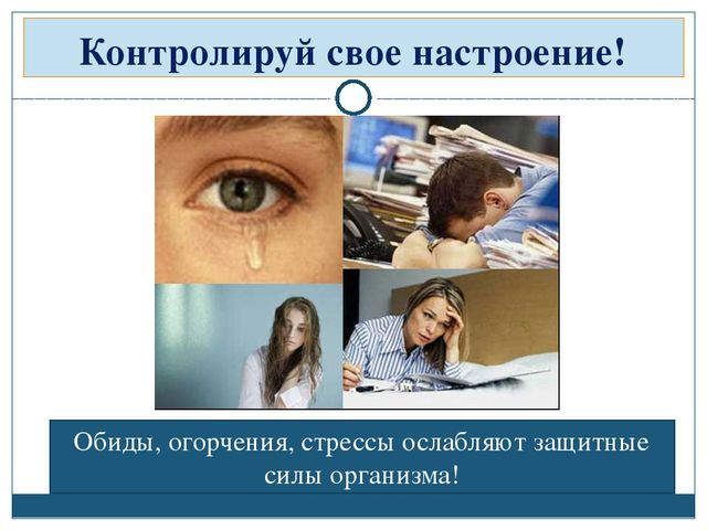 Контролируй свое настроение! Обиды, огорчения, стрессы ослабляют защитные сил...
