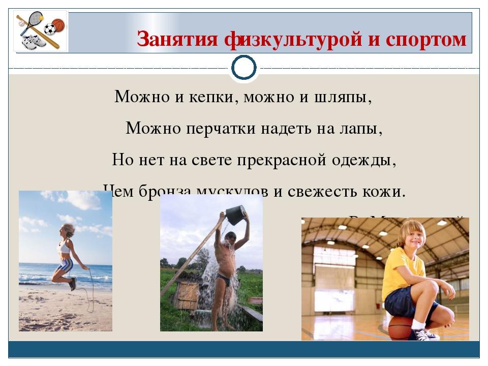 Занятия физкультурой и спортом Можно и кепки, можно и шляпы, Можно перчатки н...