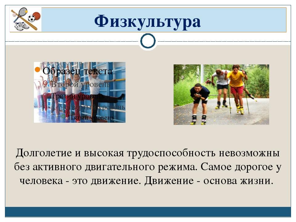 Физкультура Долголетие и высокая трудоспособность невозможны без активного дв...