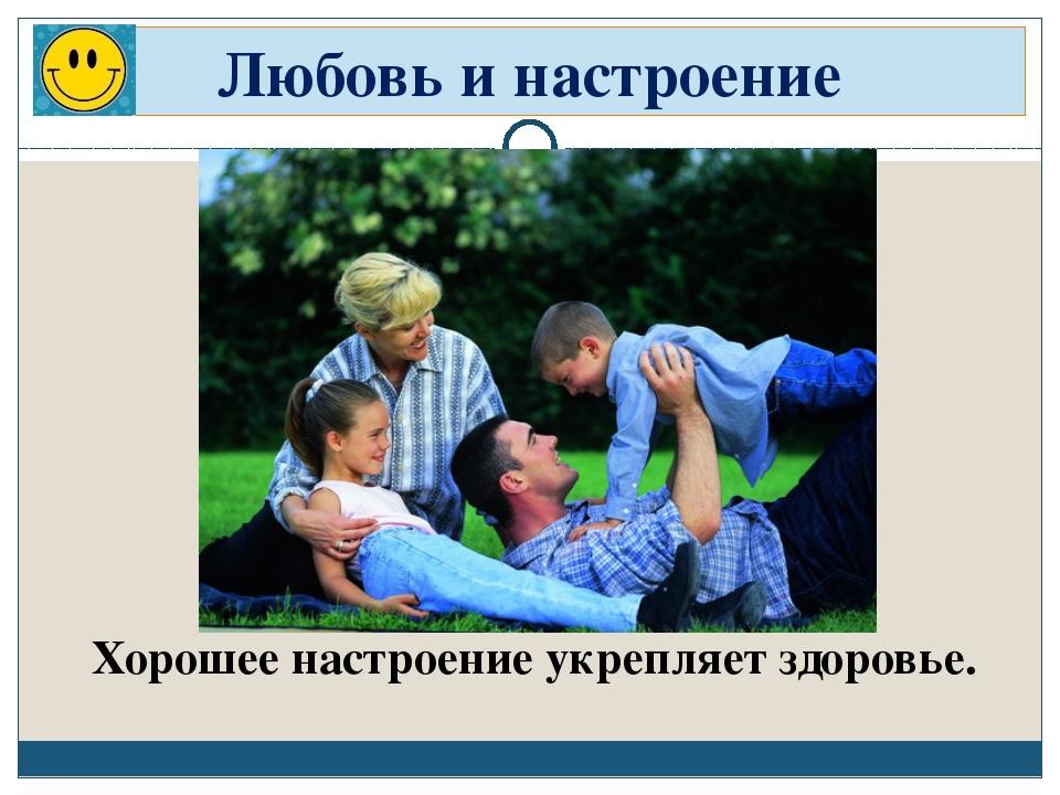 Любовь и настроение Хорошее настроение укрепляет здоровье.
