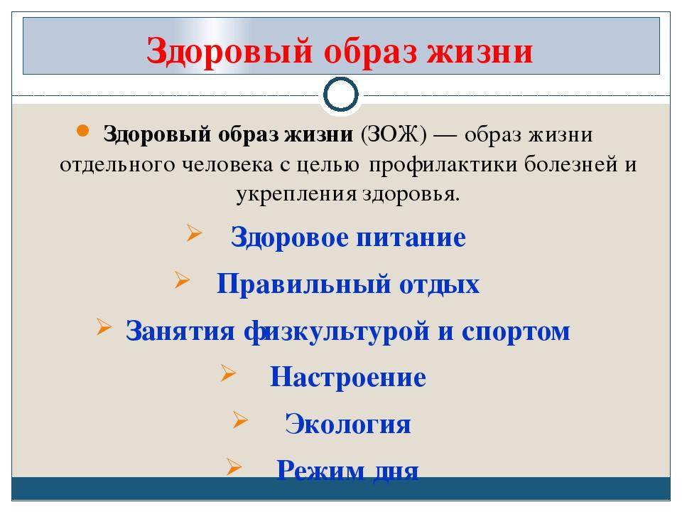 4269cbe00ac3 9 слайд Здоровый образ жизни Здоровый образ жизни (ЗОЖ) — образ жизни  отдельного чело