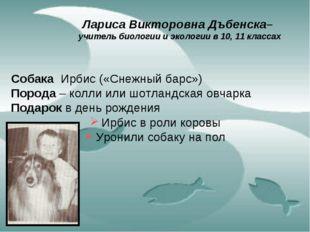 Лариса Викторовна Дъбенска– учитель биологии и экологии в 10, 11 классах Соба
