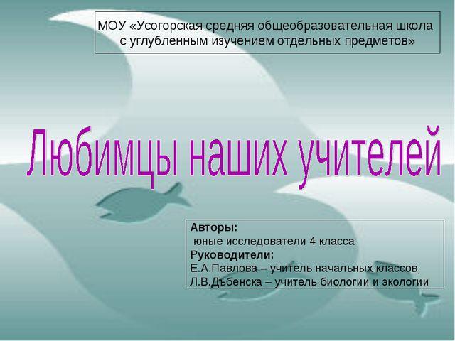 МОУ «Усогорская средняя общеобразовательная школа с углубленным изучением отд...