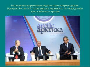 Россия является признанным лидером среди полярных держав. Президент России В.