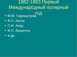 1882-1883 Первый Международный полярный год М.М. Геденштром Ф.П. Литке П.Ф. А