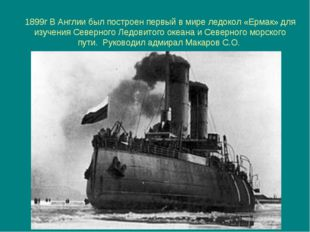 1899г В Англии был построен первый в мире ледокол «Ермак» для изучения Северн