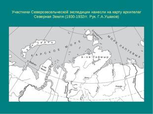 Участники Северозесельческой экспедиции нанесли на карту архипелаг Северная З
